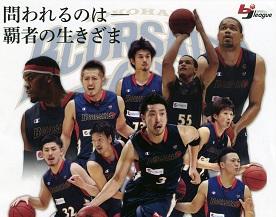 特別番組】プロバスケットボール...