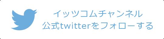 イッツコムチャンネル 公式Twitterアカウント