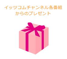 イッツコムチャンネル各番組からのプレゼント