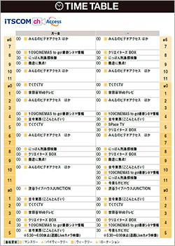 CATV114chの番組表