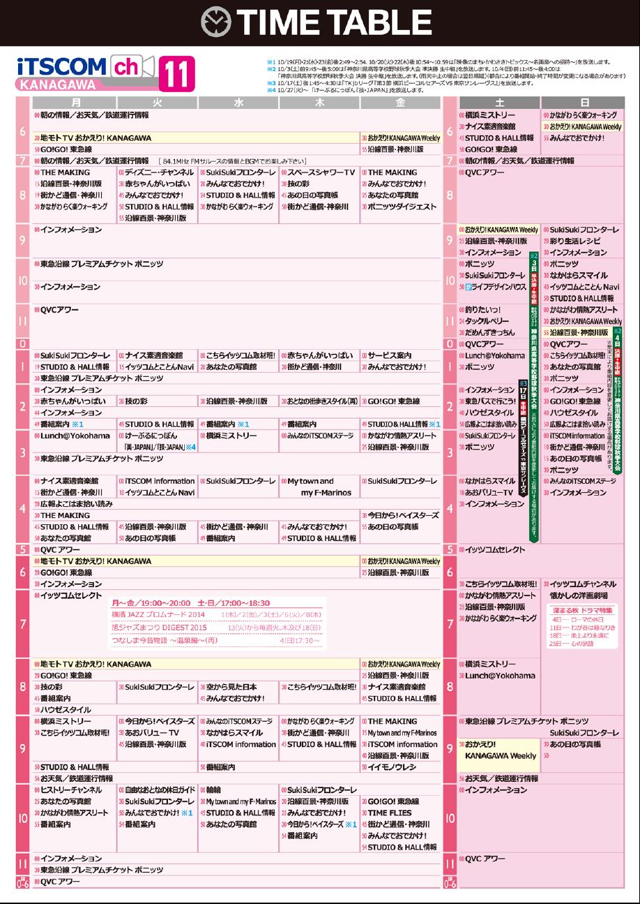 【番組表】イッツコムチャンネル 地デジ10ch 10月