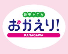 【今週の取材&放送予定】1月22日(月)~1月28日(日)
