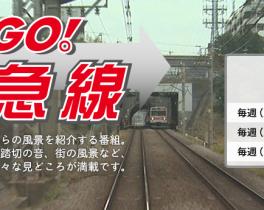 『GO!GO!東急線』7月放送一部放送時間変更のお知らせ