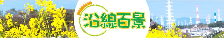 沿線百景(東京版・神奈川版)
