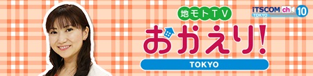 地モトTV おかえり!TOKYO