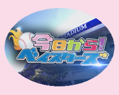 7月は濱口遥大選手&宮﨑敏郎選手が登場!