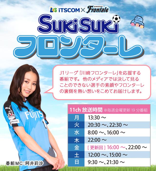 Suki Suki フロンターレ