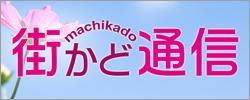街かど通信 TOKYO・KANAGAWA