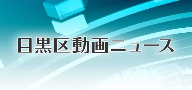 目黒区動画ニュース
