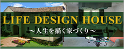 LIFE DESIGN HOUSE ~人生を描く家づくり~