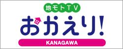 地モトTV おかえり!KANAGAWA