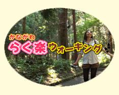 【プレゼント】鎌倉ラポールリラックス館サービス券(5,000円分)