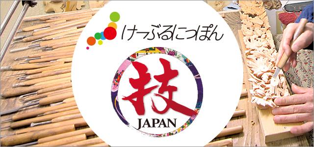 けーぶるにっぽん技・JAPAN