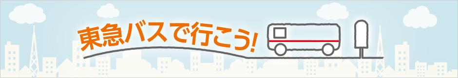 東急バスで行こう!