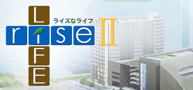 riseなLIFEⅡ