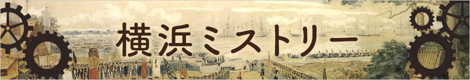 横浜ミストリー
