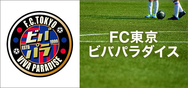 FC東京ビバパラダイス