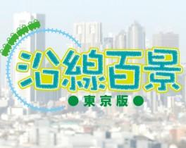 東京イメージ450