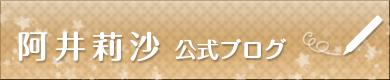阿井莉沙Blog