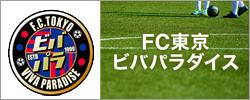 FC東京ビバパラダイス放送に関するお詫びとお知らせ