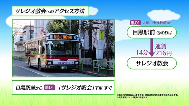 東急バス10_01