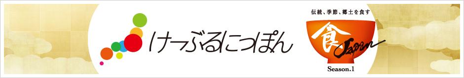 けーぶるにっぽん 食・JAPAN