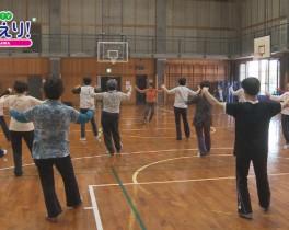 心も体も!健康体操ほか 5/2放送内容