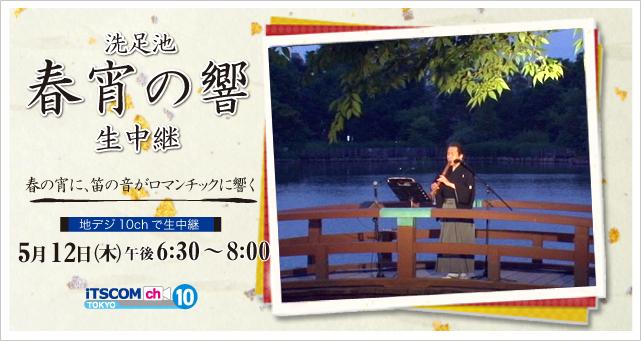 洗足池・春宵の響生中継 5/12