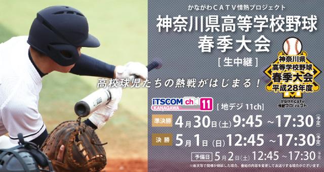 2016高校野球春季大会生中継