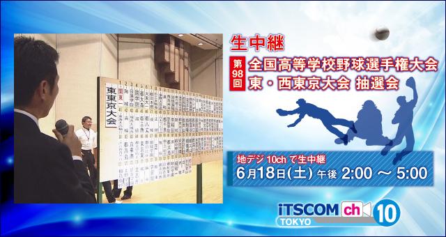高校野球東・西東京大会の組み合わせ抽選会