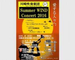川崎吹奏楽団 サマーウィンドコンサート2016