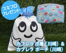 【みんなのプレゼント】カブレラ 巾着(川崎)&カブレラ ポーチ(川崎)