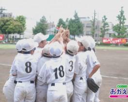 富士見台ウルフ少年野球クラブ 全国大会へ ほか 6/30放送内容