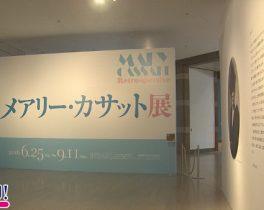横浜美術館 メアリー・カサット展 ほか 7/25 放送内容