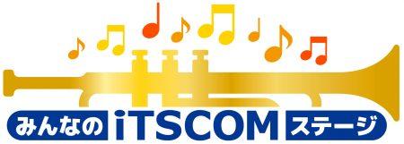 みんなのiTSCOMステージ_logo