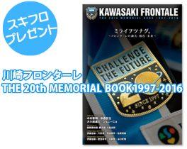 【みんなのプレゼント】川崎フロンターレTHE 20th MEMORIAL BOOK1997-2016