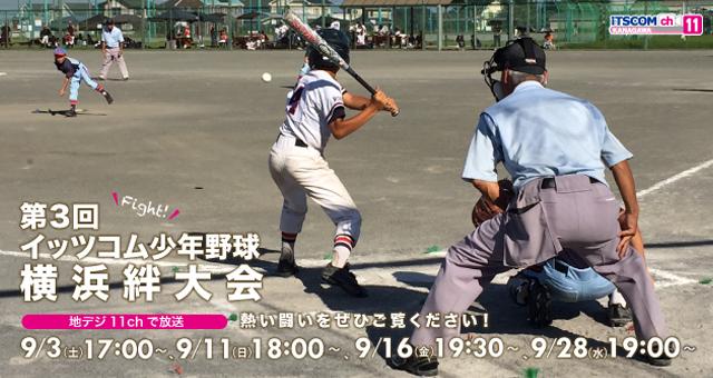 第3回イッツコム少年野球横浜絆大会