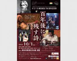 タゴール横浜来訪100周年記念祭「百年後に残す詩」