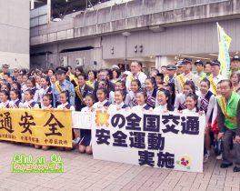 「秋の全国交通安全運動 武蔵小杉で駅頭キャンペーン」が行われました!(地域ニュース)