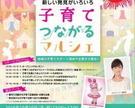 子育て応援Tokyoプロジェクト【子育て つながる マルシェ】