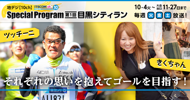Special Program 第1回目黒シティラン