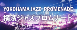 横濱 JAZZ PROMENADE