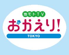 「地モトTVおかえり!TOKYO」キャスター紹介