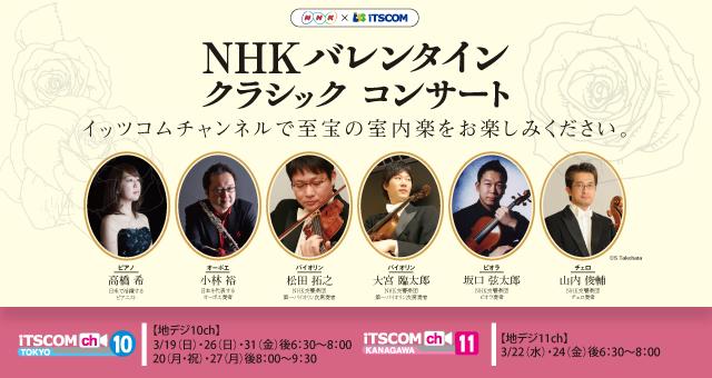 NHKバレンタインクラシックコンサート