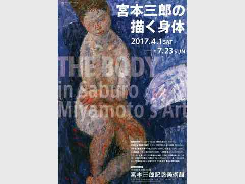宮本三郎の描く身体