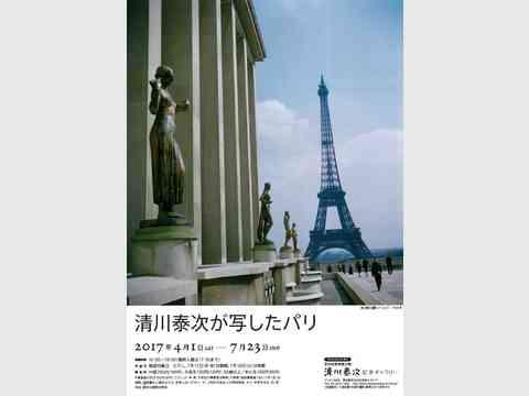 清川泰次が写したパリ