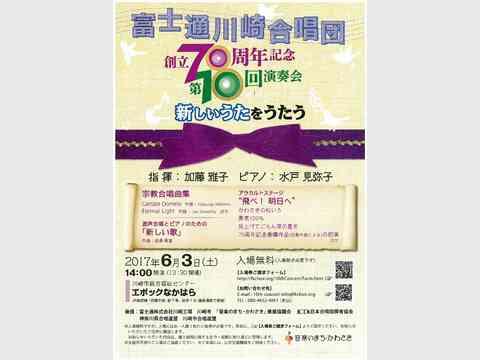 富士通川崎合唱団創立70周年 第10回演奏会