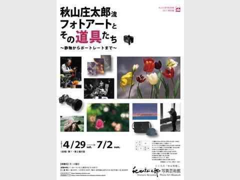 秋山庄太郎流フォトアートとその道具たち