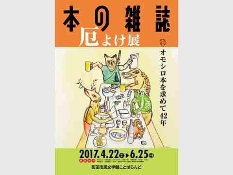 本の雑誌厄よけ展-オモシロ本を求めて42年