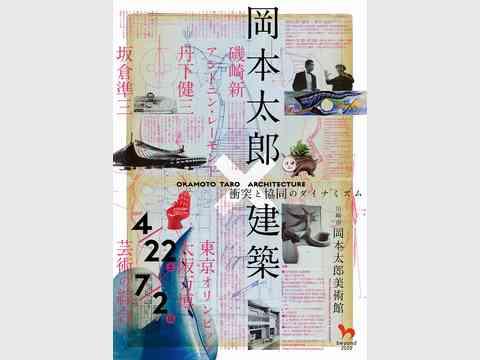 「岡本太郎×建築」展  ─衝突と協同のダイナミズム―